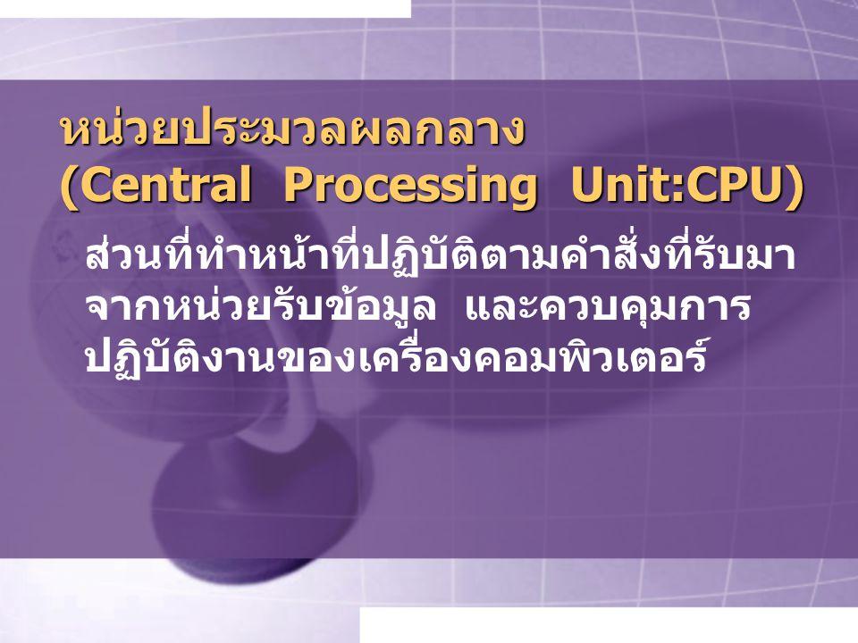 หน่วยประมวลผลกลาง (Central Processing Unit:CPU)