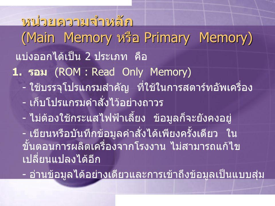หน่วยความจำหลัก (Main Memory หรือ Primary Memory)