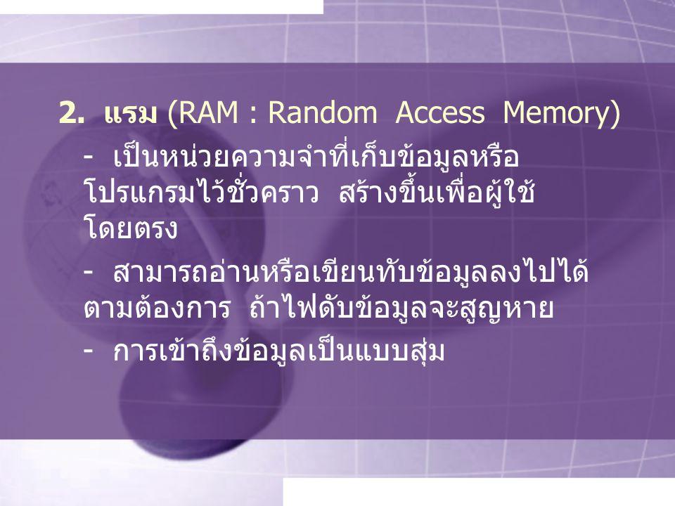 2. แรม (RAM : Random Access Memory)