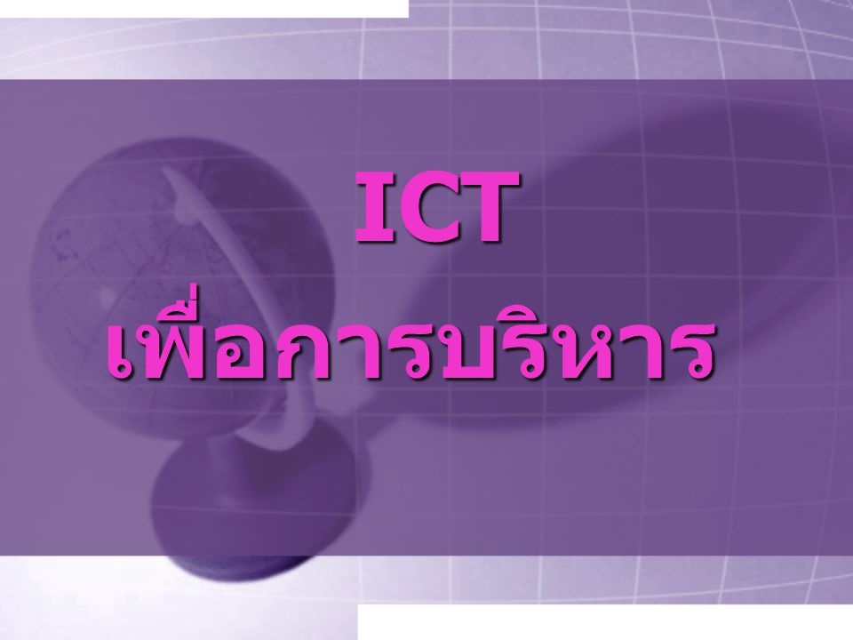 ICT เพื่อการบริหาร