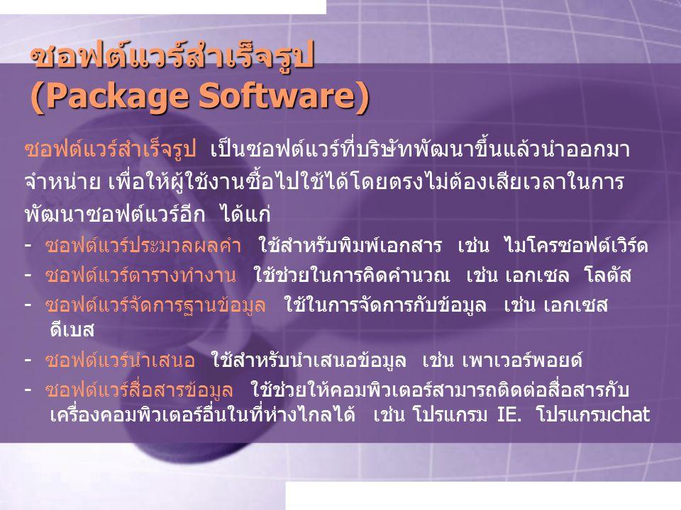 ซอฟต์แวร์สำเร็จรูป (Package Software)
