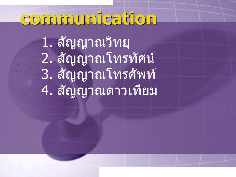communication 1. สัญญาณวิทยุ 2. สัญญาณโทรทัศน์ 3. สัญญาณโทรศัพท์