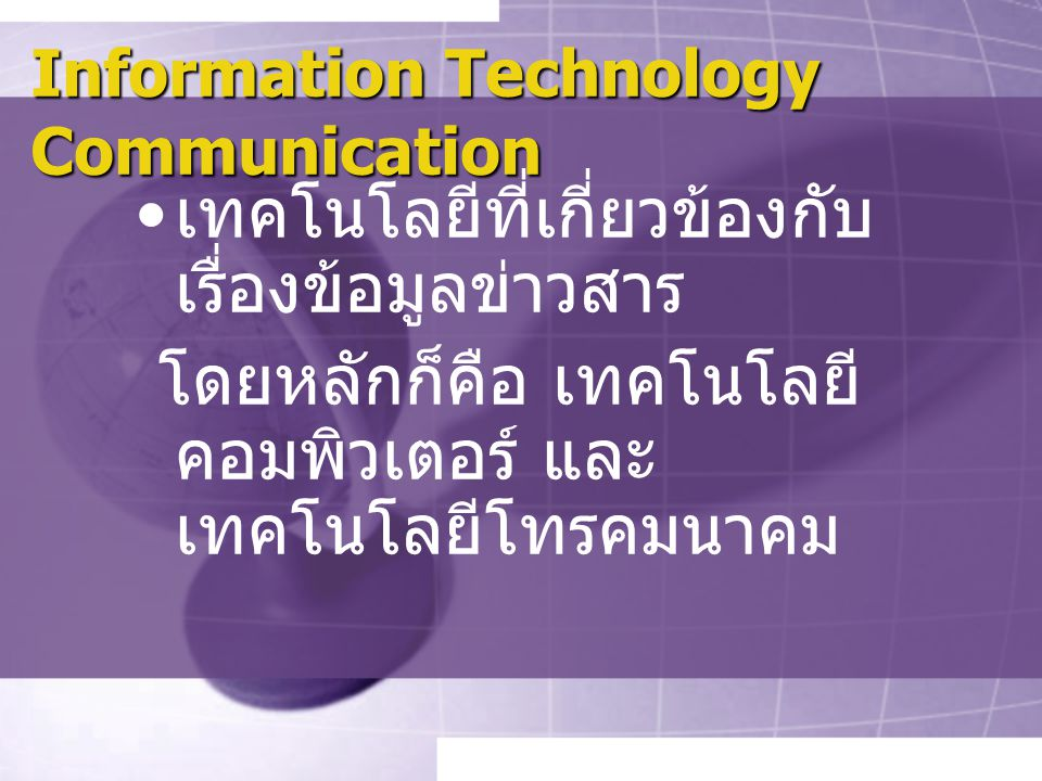 Information Technology Communication