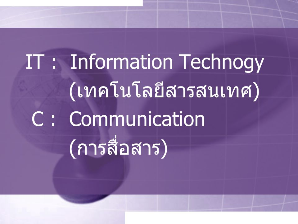 IT : Information Technogy