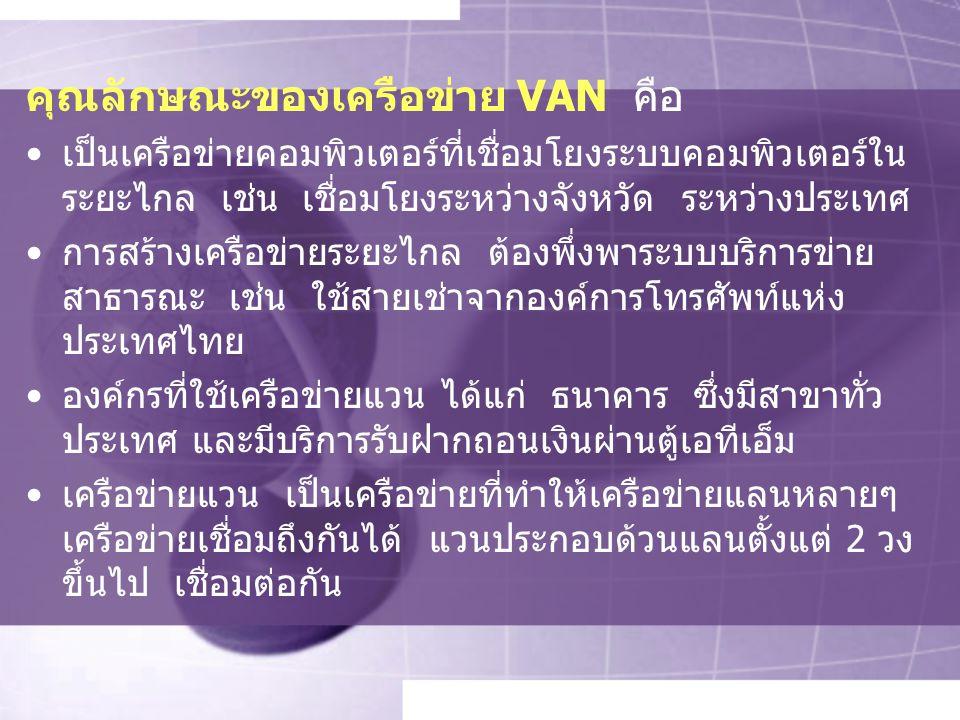 คุณลักษณะของเครือข่าย VAN คือ