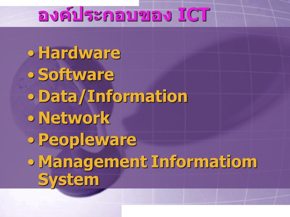 องค์ประกอบของ ICT Hardware Software Data/Information Network