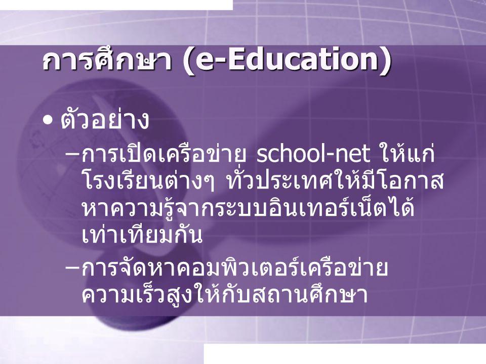 การศึกษา (e-Education)