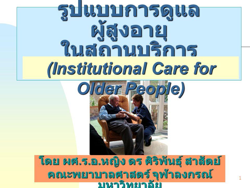 รูปแบบการดูแลผู้สูงอายุ ในสถานบริการ