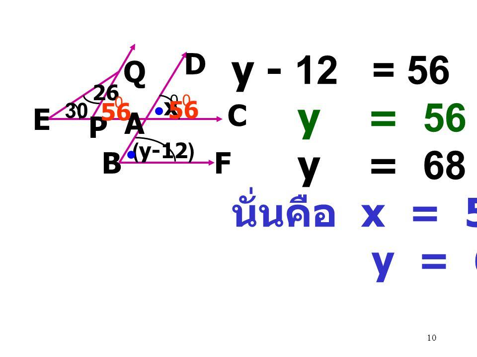 y - 12 = 56 y = 56 +12 y = 68 นั่นคือ x = 56 y = 68 D Q C E A P B F x