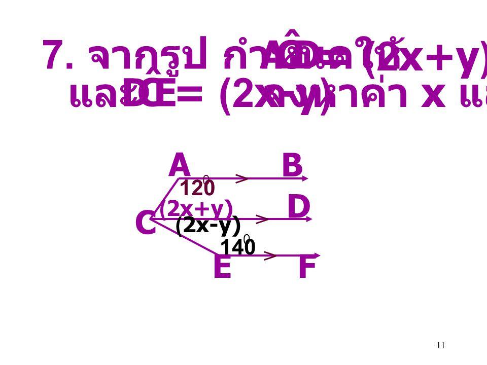 7. จากรูป กำหนดให้ = (2x+y) และ = (2x-y) จงหาค่า x และy D C A ˆ E C D
