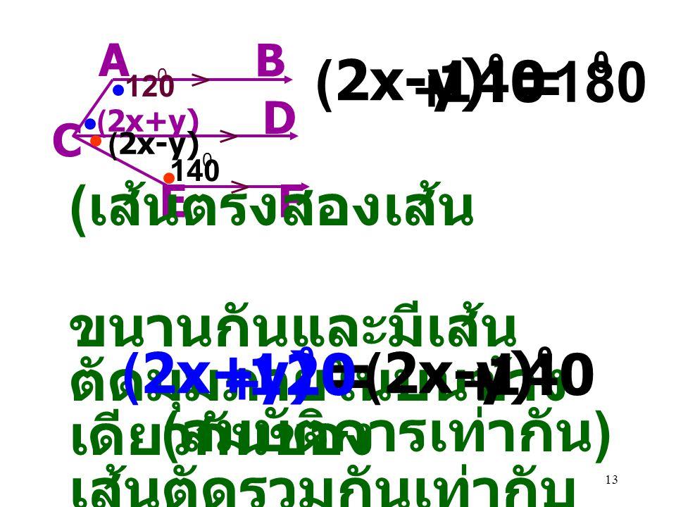 = = 140 180 120 140 (2x-y) (เส้นตรงสองเส้น ขนานกันและมีเส้น