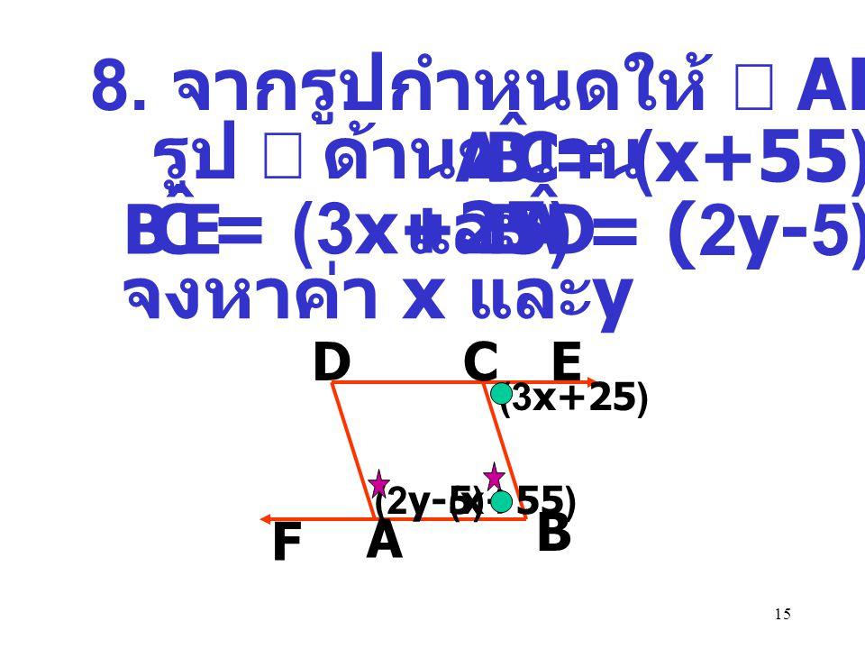 8. จากรูปกำหนดให้  ABCDเป็น รูป  ด้านขนาน = (x+55) = (3x+25) และ