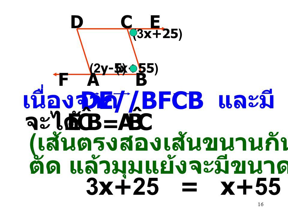 เนื่องจาก และมี เป็นเส้นตัด DE//BF CB จะได้