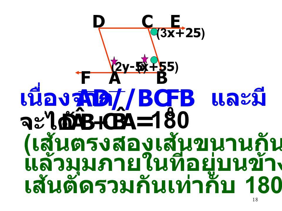 = 180 เนื่องจาก และมี เป็นเส้นตัด AD//BC FB จะได้