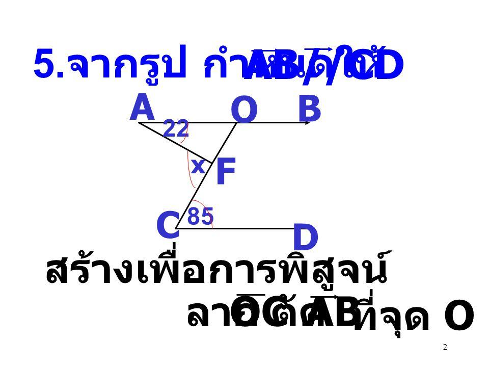 5.จากรูป กำหนดให้ จงหาค่า x