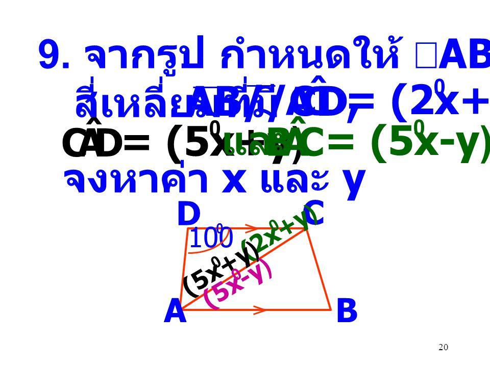 9. จากรูป กำหนดให้ ABCD เป็นรูป สี่เหลี่ยมที่มี AB//CD, = (2x+y)