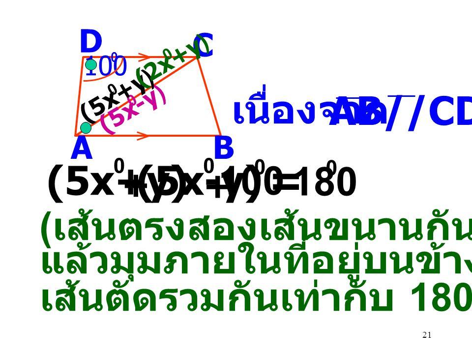 = 100 180 (5x+y) (5x-y) เนื่องจาก AB//CD