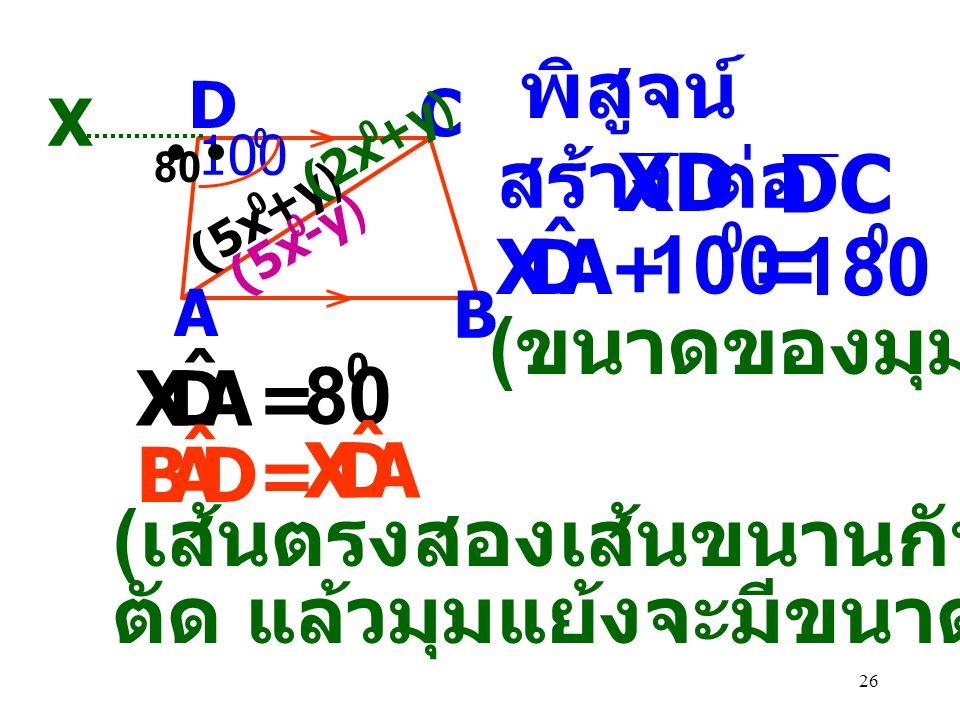 = 100 180 พิสูจน์ XD ต่อ DC สร้าง (ขนาดของมุมตรง) 80