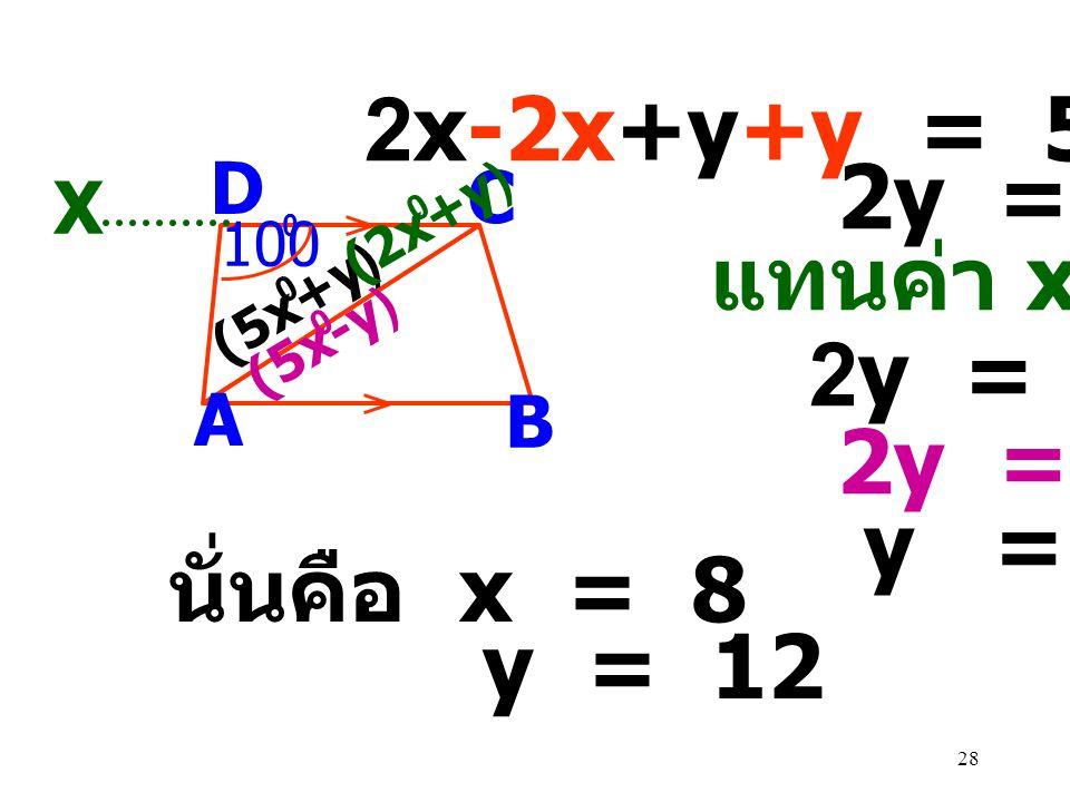 2x-2x+y+y = 5x-2x-y+y 2y = 3x แทนค่า x ด้วย 8 2y = 3(8) 2y = 24 y = 12