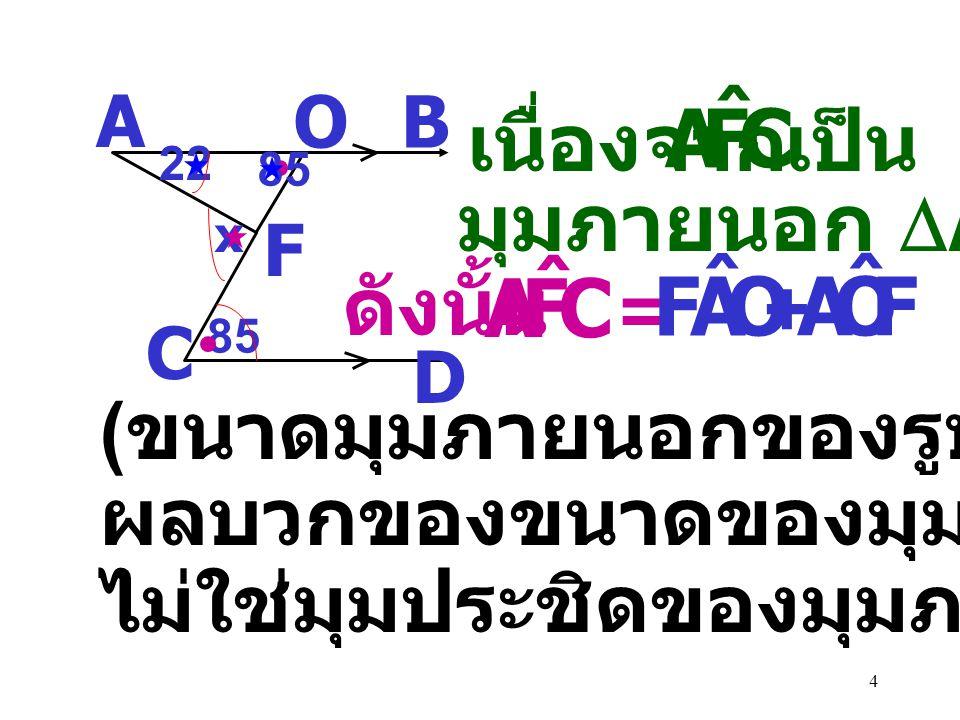 C F A ˆ C F A ˆ O เนื่องจาก เป็น มุมภายนอก DAFO ดังนั้น +
