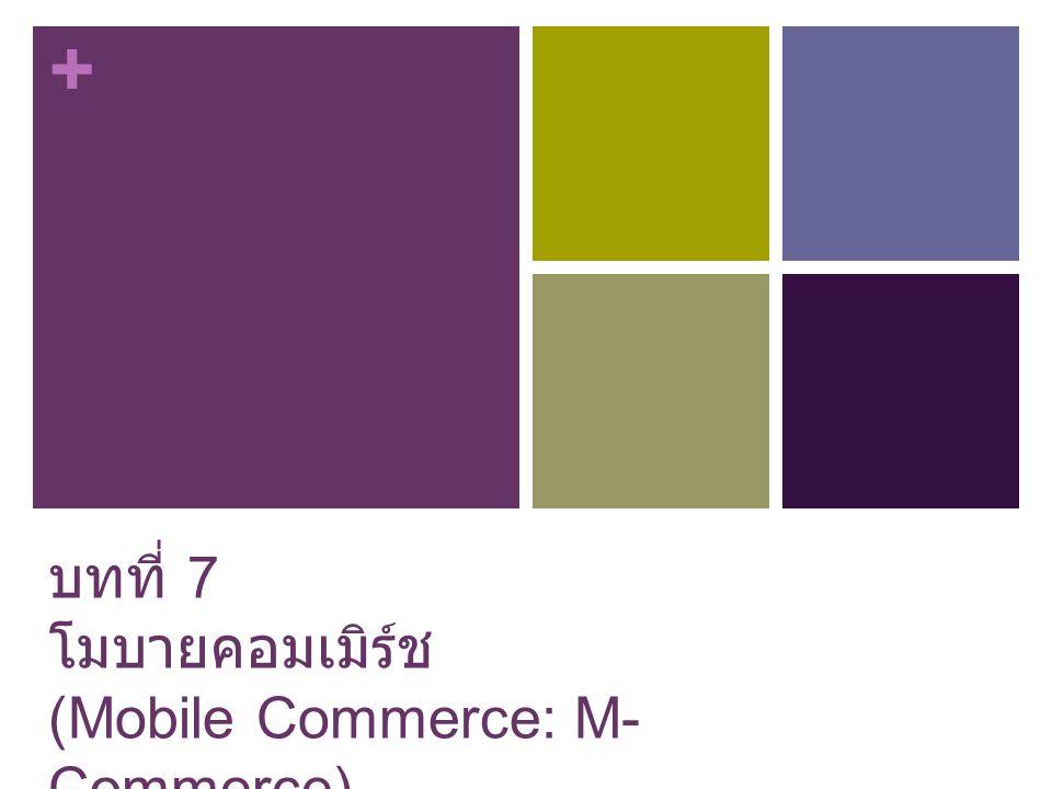 บทที่ 7 โมบายคอมเมิร์ช (Mobile Commerce: M-Commerce)