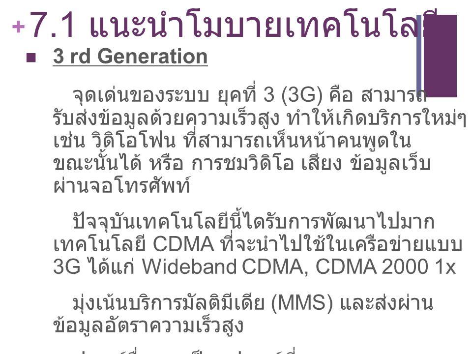 7.1 แนะนำโมบายเทคโนโลยี 3 rd Generation.