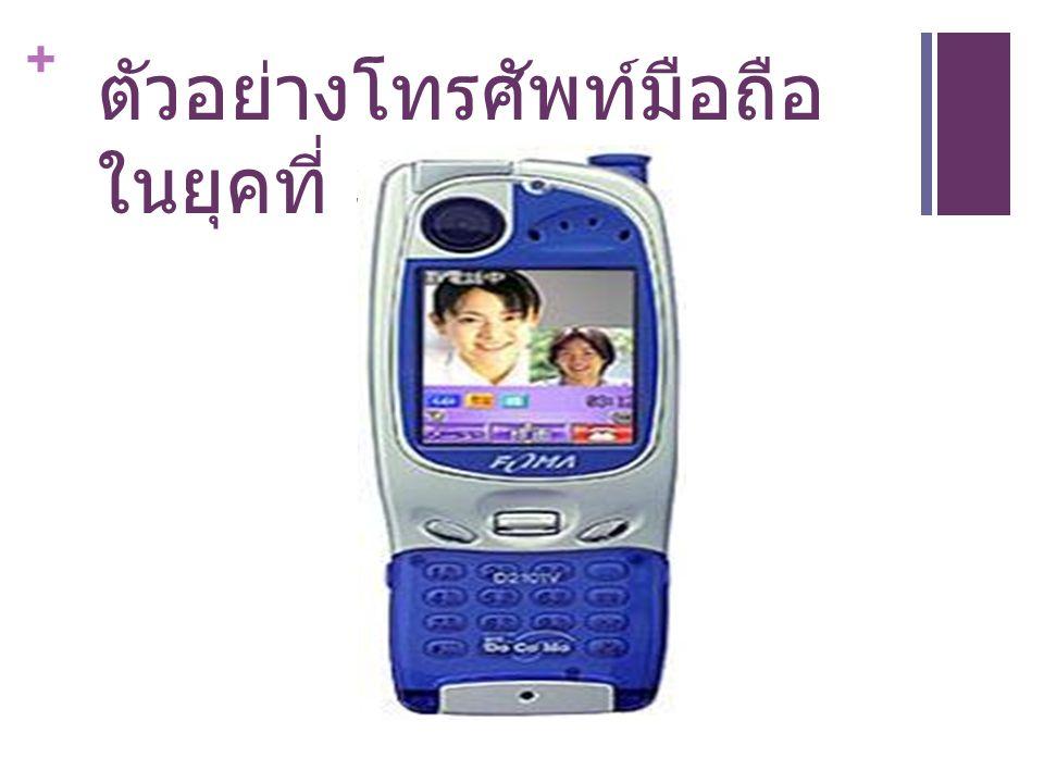ตัวอย่างโทรศัพท์มือถือในยุคที่ 3