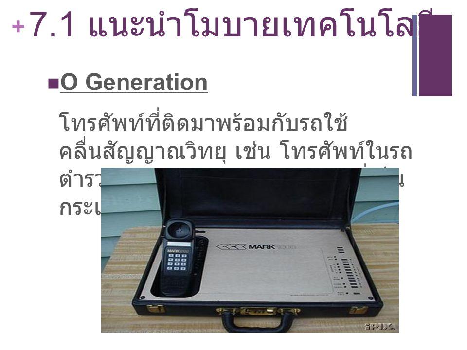 7.1 แนะนำโมบายเทคโนโลยี O Generation