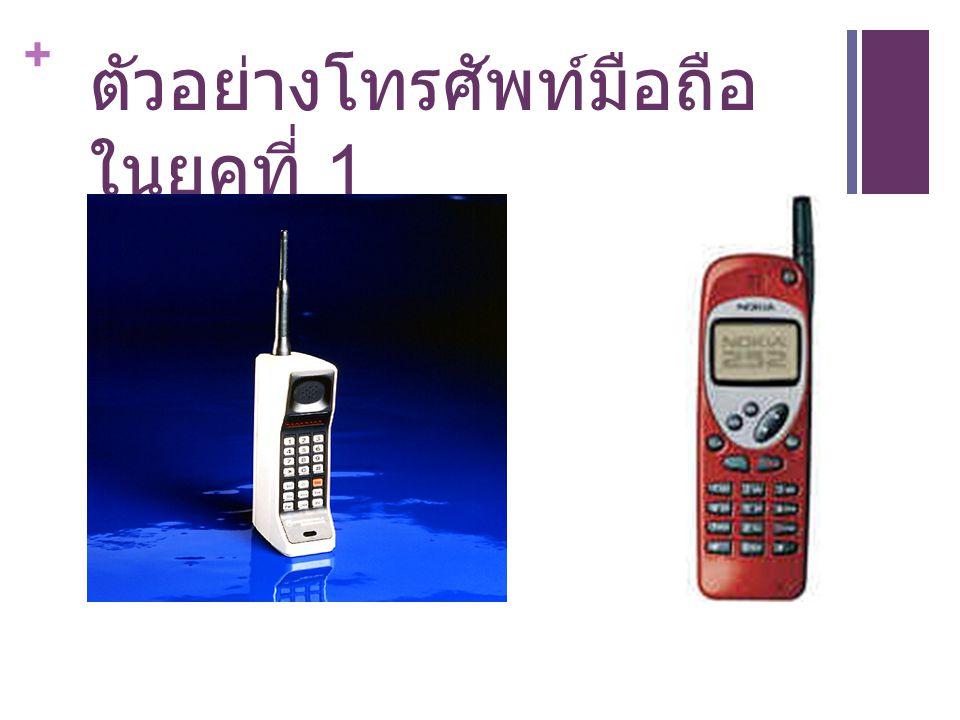 ตัวอย่างโทรศัพท์มือถือในยุคที่ 1