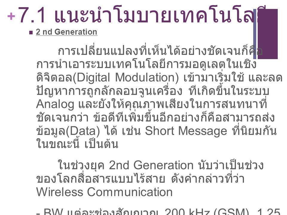 7.1 แนะนำโมบายเทคโนโลยี 2 nd Generation.