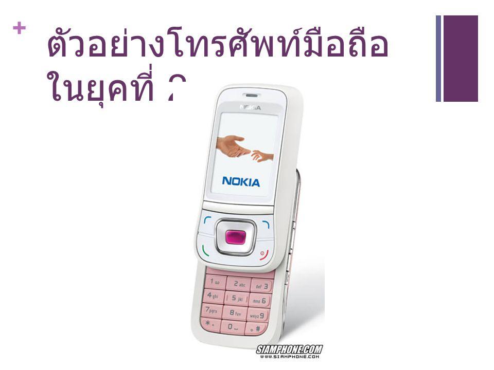 ตัวอย่างโทรศัพท์มือถือในยุคที่ 2