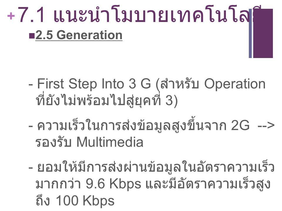 7.1 แนะนำโมบายเทคโนโลยี 2.5 Generation. - First Step Into 3 G (สำหรับ Operation ที่ยังไม่พร้อม ไปสู่ยุคที่ 3)