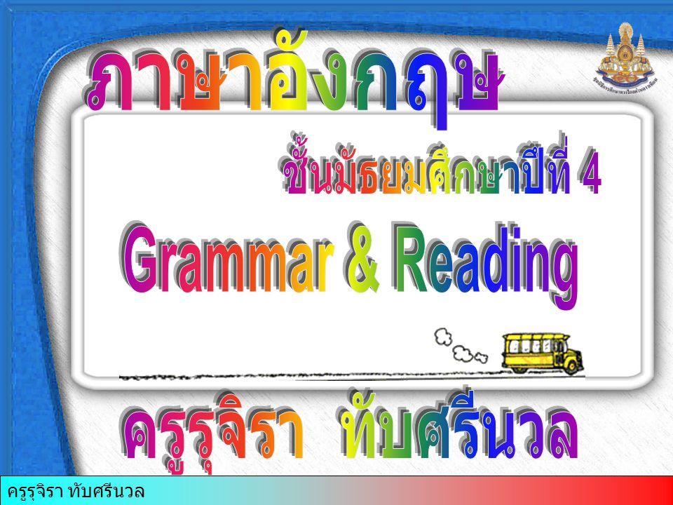 ภาษาอังกฤษ ชั้นมัธยมศึกษาปึที่ 4 Grammar & Reading ครูรุจิรา ทับศรีนวล