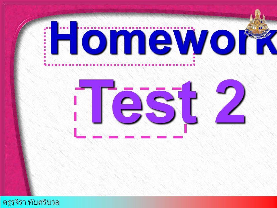 Homework Test 2 ครูรุจิรา ทับศรีนวล