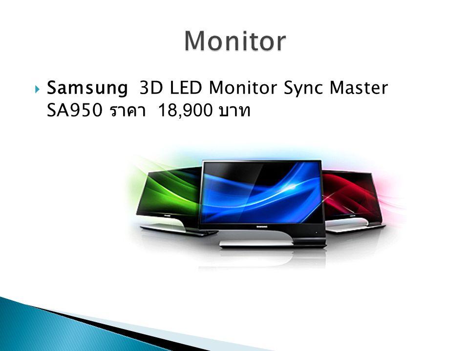 Monitor Samsung 3D LED Monitor Sync Master SA950 ราคา 18,900 บาท