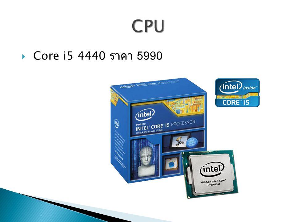 CPU Core i5 4440 ราคา 5990