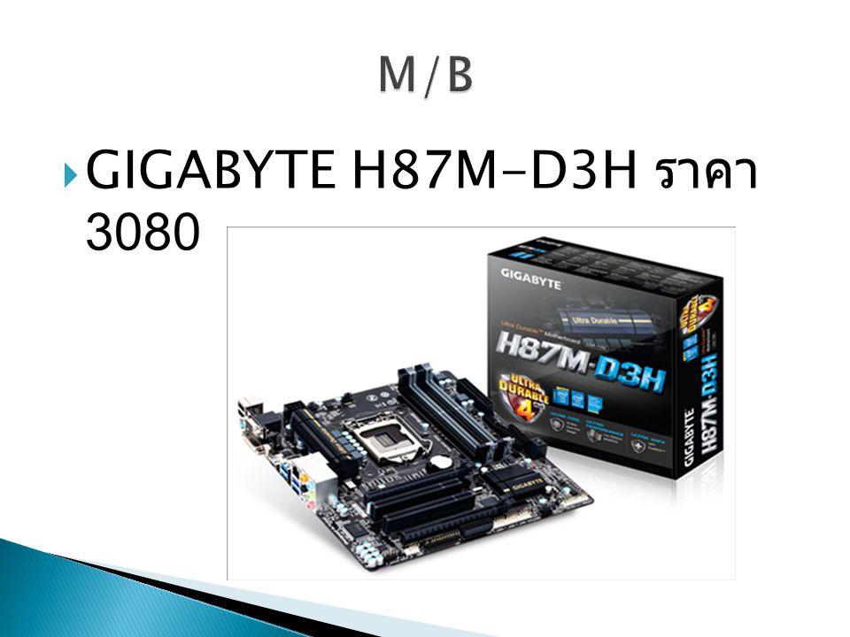 M/B GIGABYTE H87M-D3H ราคา 3080