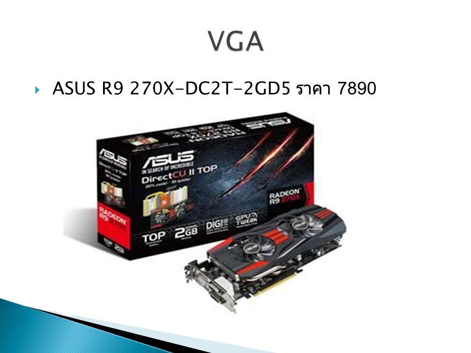 VGA ASUS R9 270X-DC2T-2GD5 ราคา 7890