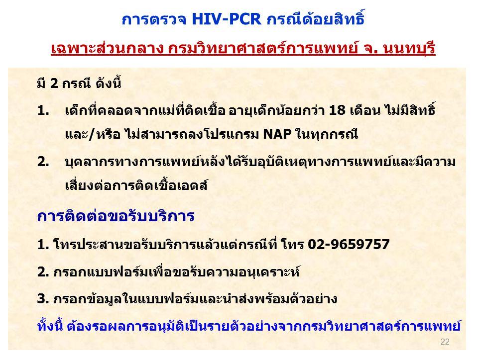HIV-PCR กรมวิทยาศาสตร์การแพทย์