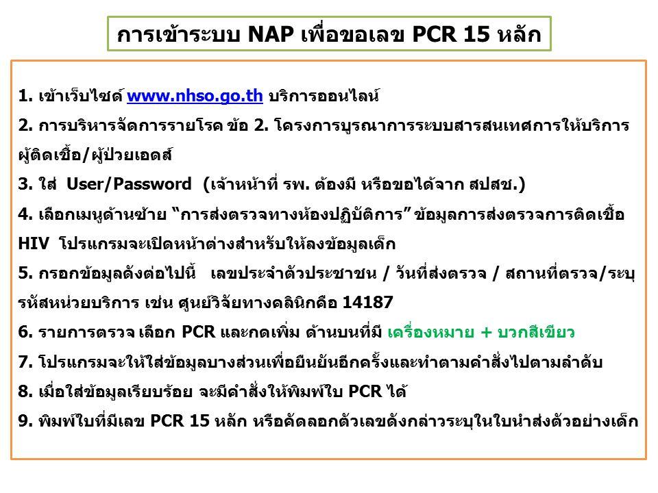 การเข้าระบบ NAP เพื่อขอเลข PCR 15 หลัก