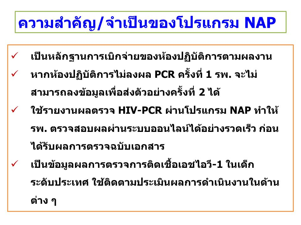 ความสำคัญ/จำเป็นของโปรแกรม NAP