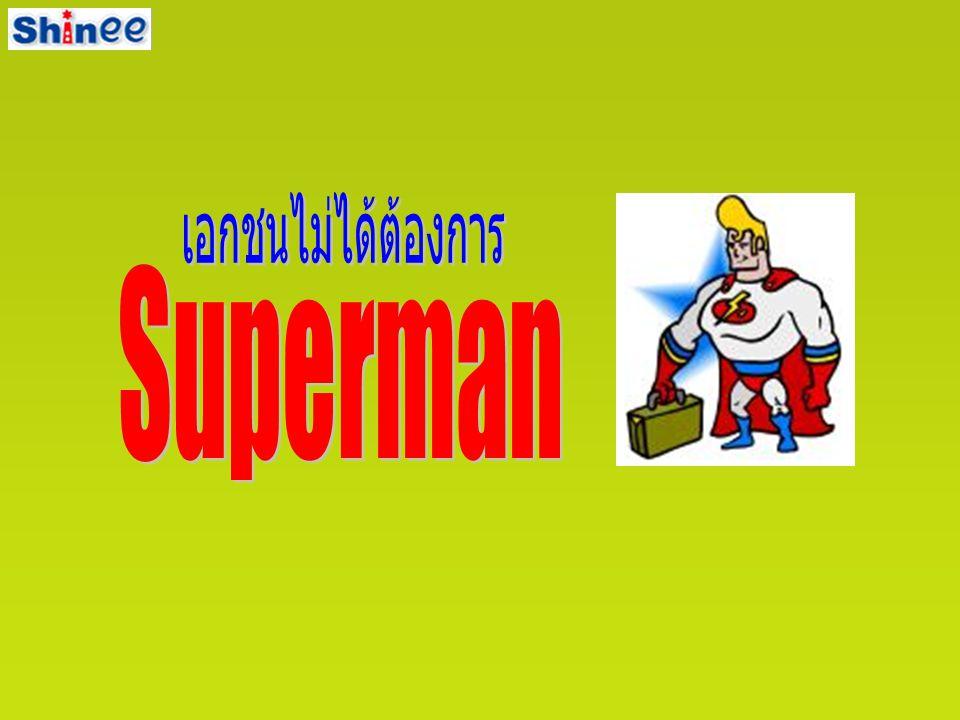 เอกชนไม่ได้ต้องการ Superman