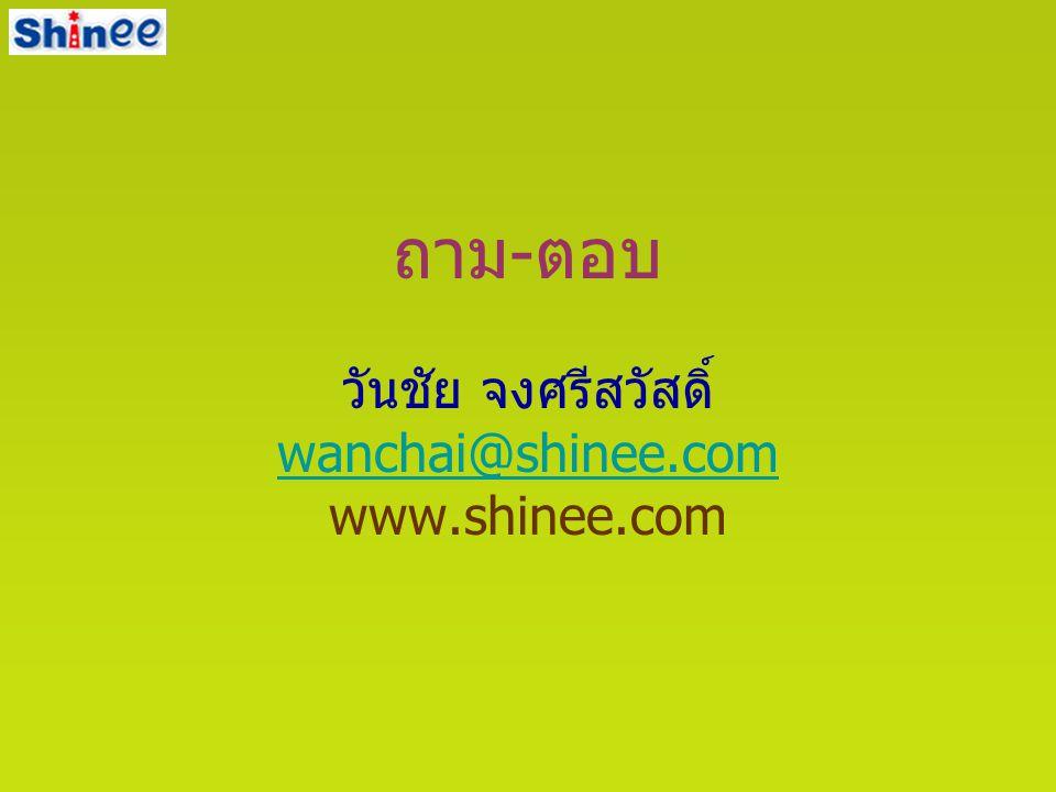 ถาม-ตอบ วันชัย จงศรีสวัสดิ์ wanchai@shinee.com www.shinee.com