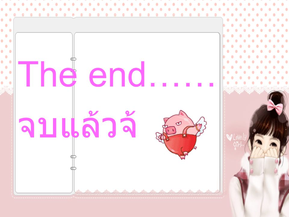 The end…… จบแล้วจ้า