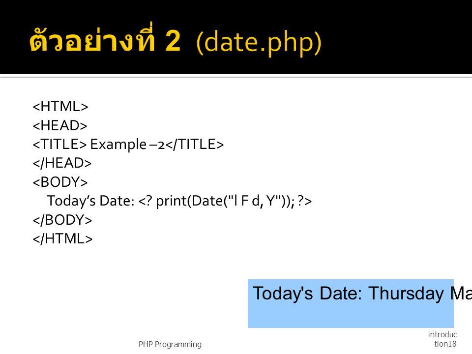 ตัวอย่างที่ 2 (date.php)