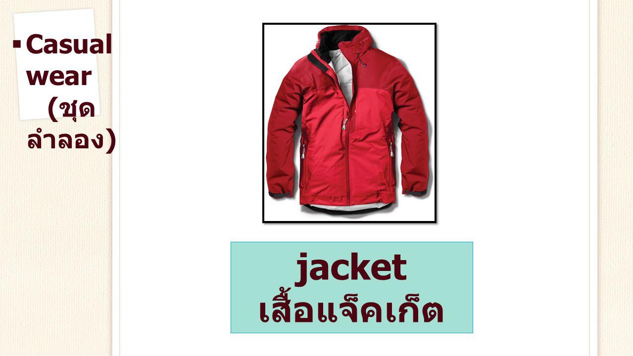 Casual wear (ชุดลำลอง) jacket เสื้อแจ็คเก็ต