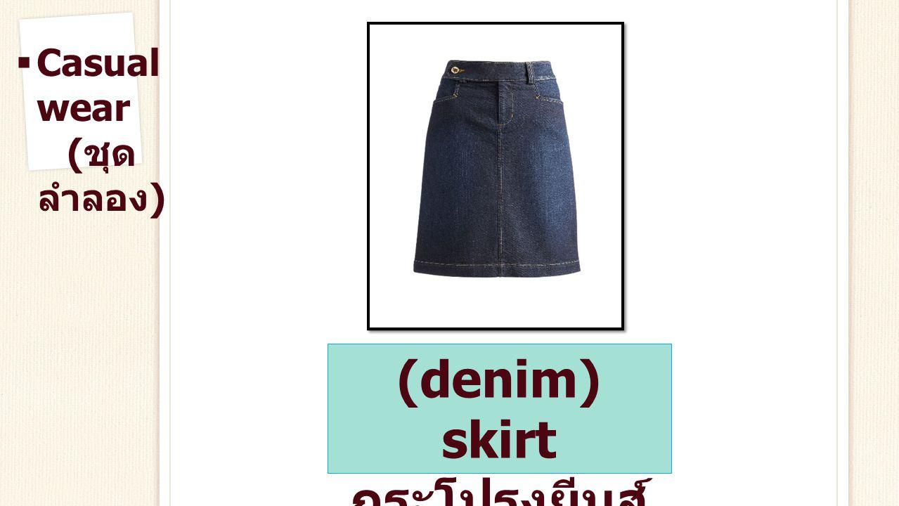 (denim) skirt กระโปรงยีนส์