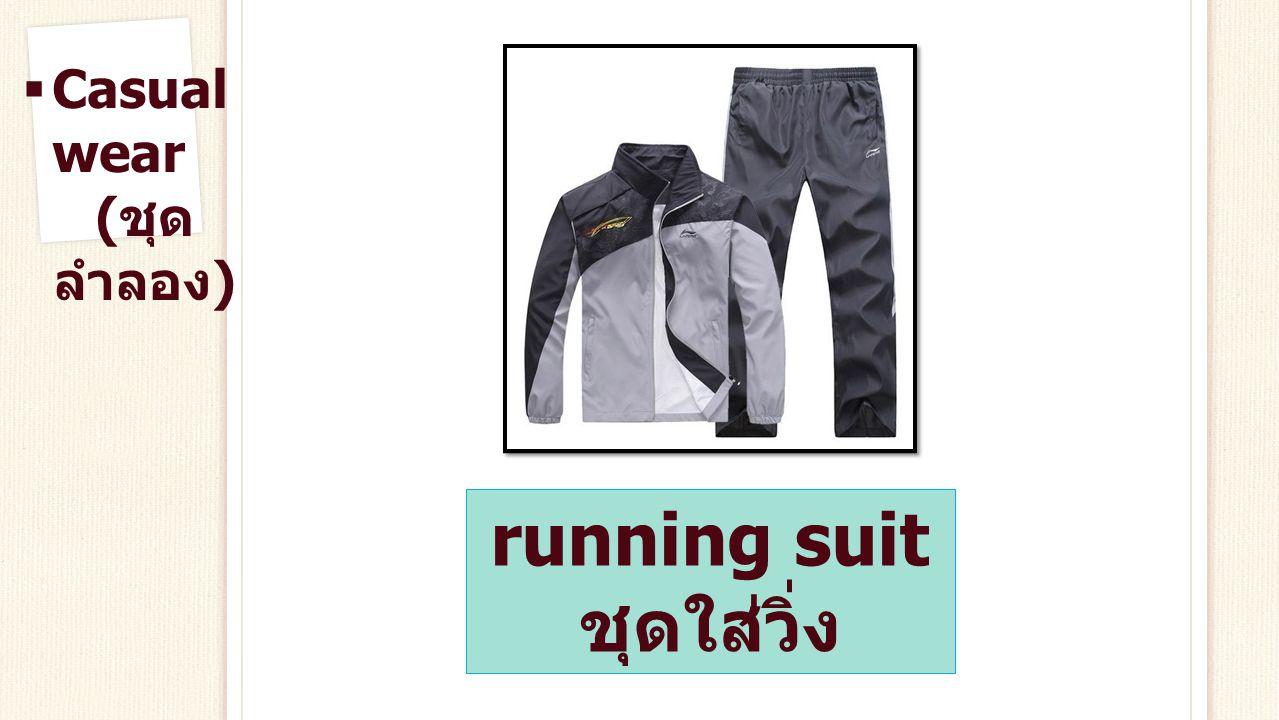 running suit ชุดใส่วิ่ง