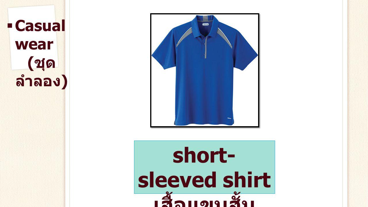 short-sleeved shirt เสื้อแขนสั้น