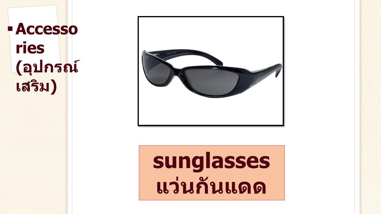 sunglasses แว่นกันแดด